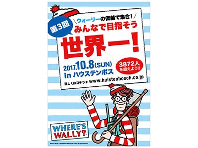 ウォーリーの仮装で集合! 第3回 みんなで目指そう世界一!