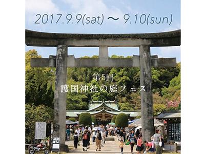 第5回 NAGASAKI 護国神社の庭フェス 2017