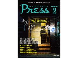 長崎タウン情報誌《ながさきプレス》2017年10月号