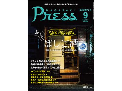 長崎タウン情報誌《ながさきプレス》2017年9月号