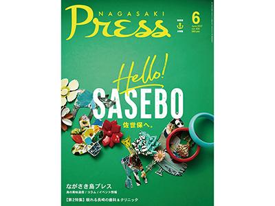 長崎タウン情報誌《ながさきプレス》2017年6月号