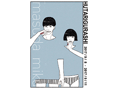 FUTARIGURASHI展