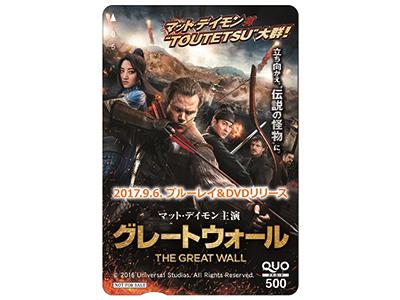 グレートウォール ブルーレイ&DVDリリース記念 オリジナルQUOカード