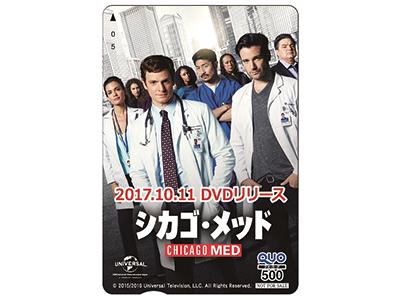 シカゴ・メッド DVDリリース記念 オリジナルQUOカード