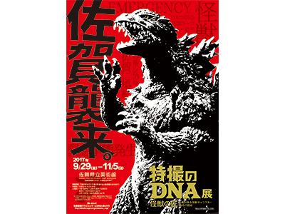 特撮のDNA展 怪獣の匠 日本が誇る怪獣 キャラクター造形の歴史