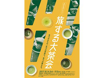 肥前大茶会2017 旅する大茶会