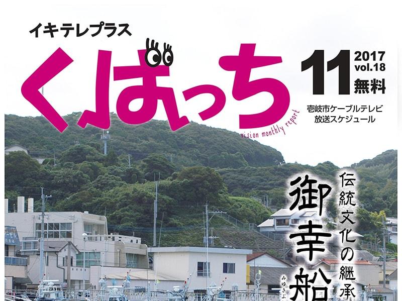 """【壱岐市ケーブルテレビ】イキテレプラス""""くばっち"""""""