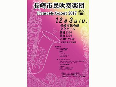 長崎市民吹奏楽団 Promenade Concert 2017