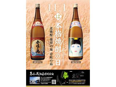 【壱岐の蔵酒造株式会社】11.1は本格焼酎の日