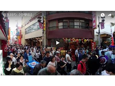 長崎くんち・庭先回りを360°画像でご覧いただけます。