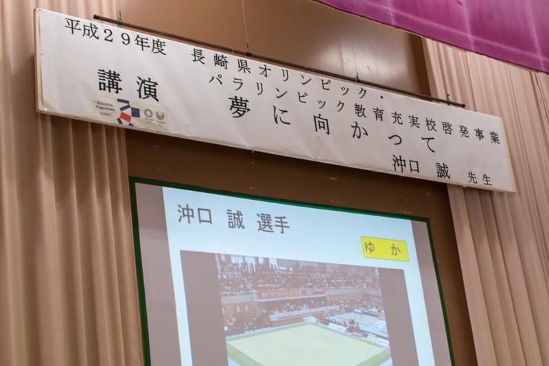 体操北京オリンピックメダリスト<br>沖口 誠 講演『夢に向かって』<br>オリンピック・パラリンピック教育充実・啓発事業