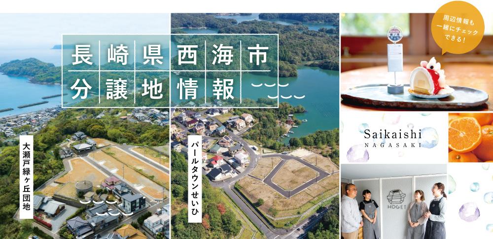 【西海市】大瀬戸緑ヶ丘団地・パールタウンせいひ 分譲地情報