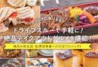 〈波佐見町〉波佐見焼コラボランチフェア 2020/10/1(木)~11/30(月)