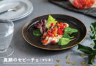 〈ながさき 旬のやさいのレシピVol.3〉ナスを使った料理