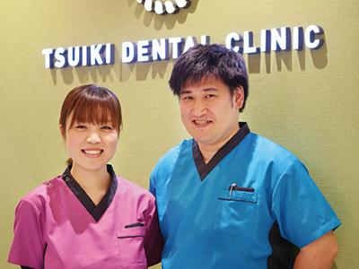 ついき歯科クリニック
