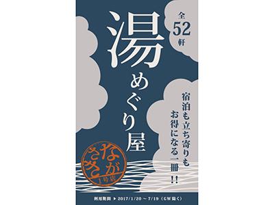 湯めぐり屋・長崎1号店