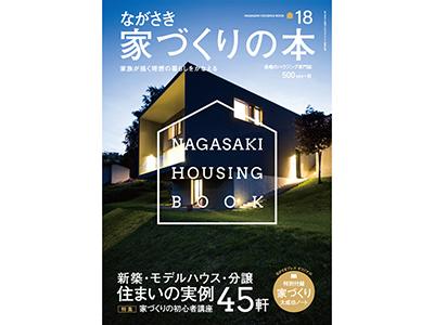 ながさき家づくりの本vol.18