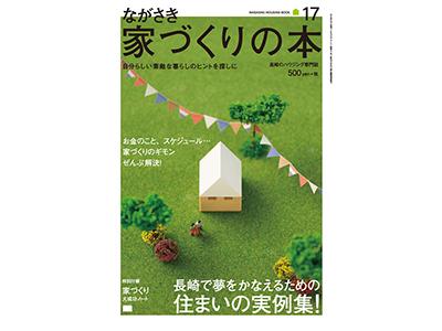 ながさき家づくりの本vol.17