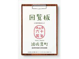 長崎商工会議所と歩む 経営のススメ。 vol.2