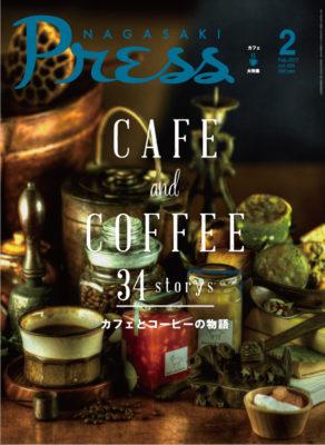 長崎タウン情報誌《ながさきプレス》2017年2月号