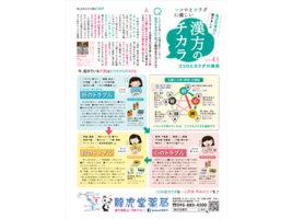 漢方のチカラ 51~