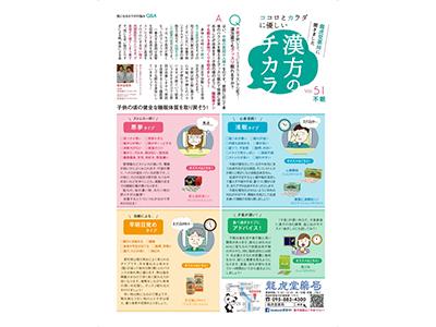 漢方のチカラ 61~