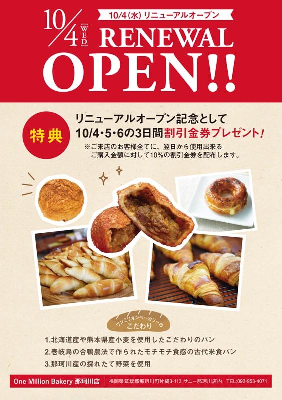 〈One Million Bakery 那珂川店〉リニューアルオープン!