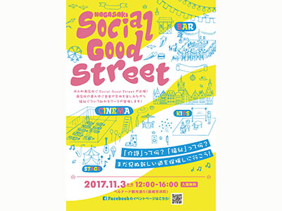 Social Good Street