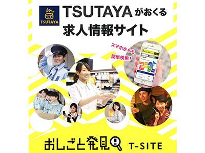 TSUTAYAがおくる求人情報サイト「T-SITE」