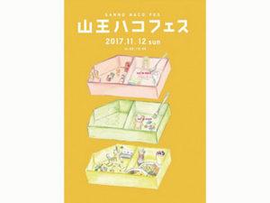 【Revie】モデルハウス&宅地分譲地販売会
