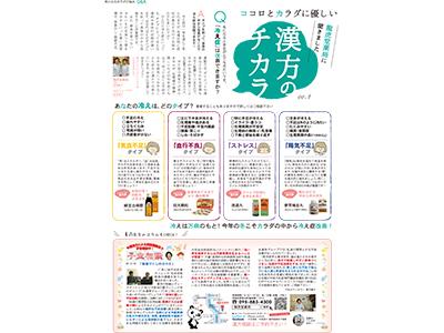 漢方のチカラ 1~10