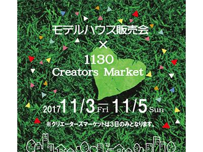 【Revie 】モデルハウス販売会×1130Creators Market