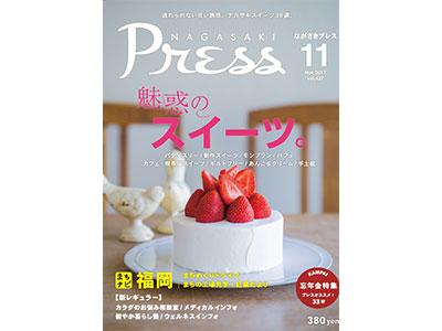 長崎タウン情報誌《ながさきプレス》2017年11月号