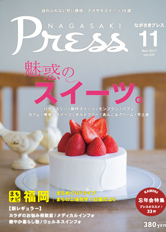 長崎タウン情報誌《ながさきプレス》<br>2017年12月号