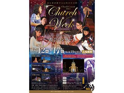 チャーチウィーク in上五島教会コンサート