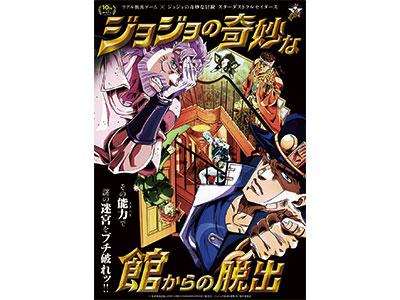 リアル脱出ゲーム×ジョジョの奇妙な冒険 スターダストクルセイダース 「ジョジョの奇妙な館からの脱出」