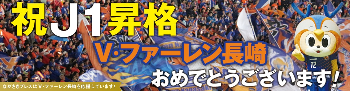 V・ファーレン長崎 J1昇格 おめでとう