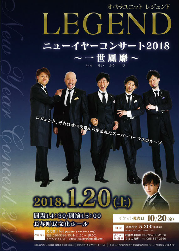 LEGEND ニューイヤーコンサート2018 ~一世風靡~