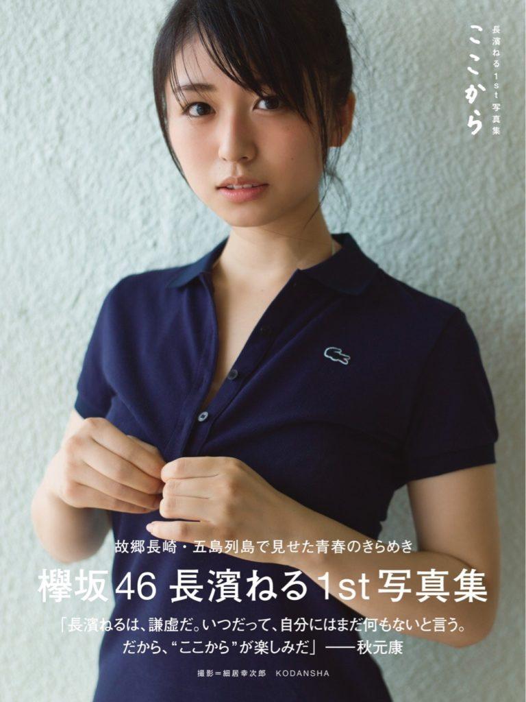 欅坂46・長濱ねる1st写真集「ここから」