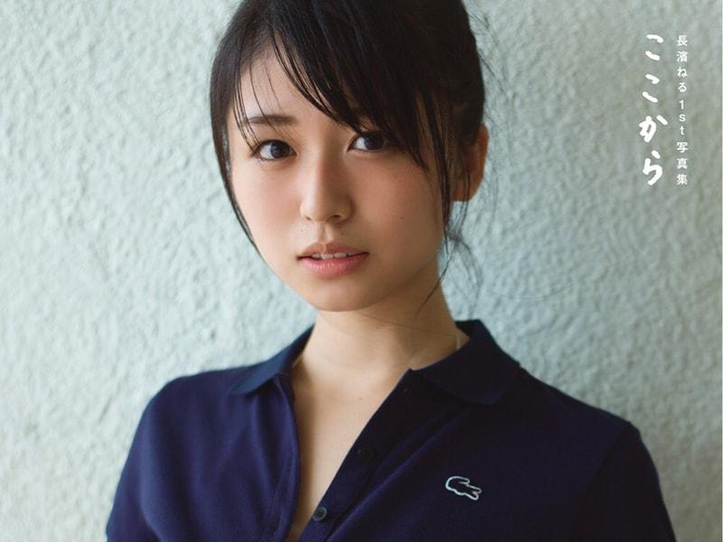 舞台は長崎の五島列島!<br>欅坂46所属、長濱ねるさんの1st写真集が絶賛発売中です!<br>※新カット追加