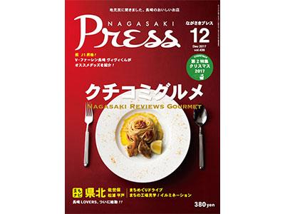 月刊誌・ながさきプレス12月号発売中