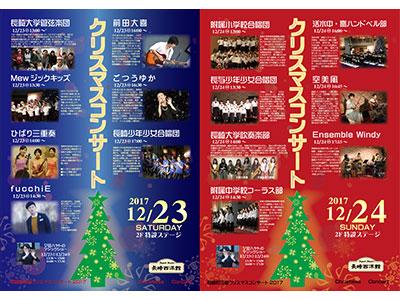 長崎西洋館クリスマスコンサート2017』