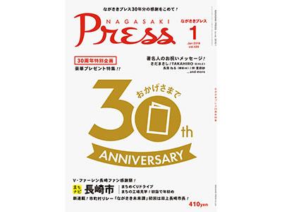 長崎タウン情報誌《ながさきプレス》 2018年1月号