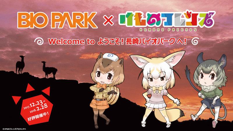BIO PARK × けものフレンズ