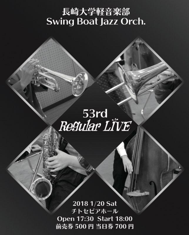 SWING BOAT JAZZ ORCHESTRA 第53回 定期演奏会