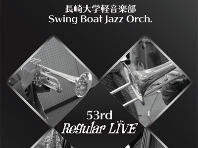 SWING BOAT JAZZ ORCHESTRA 第53回 定期演奏会