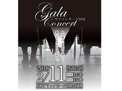ガラコンサート2018