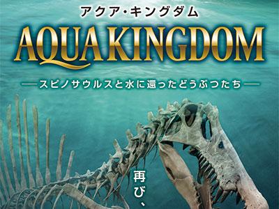 冬の特別展「アクア・キングダム -スピノサウルスと水に還ったどうぶつたち-」