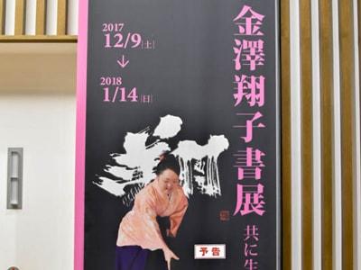 いま話題の女流書家、『金澤翔子書展』開会式・内覧会リポート