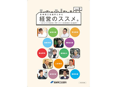 制作事例に「長崎商工会議所と歩む 経営のススメ。 vol.2」を追加